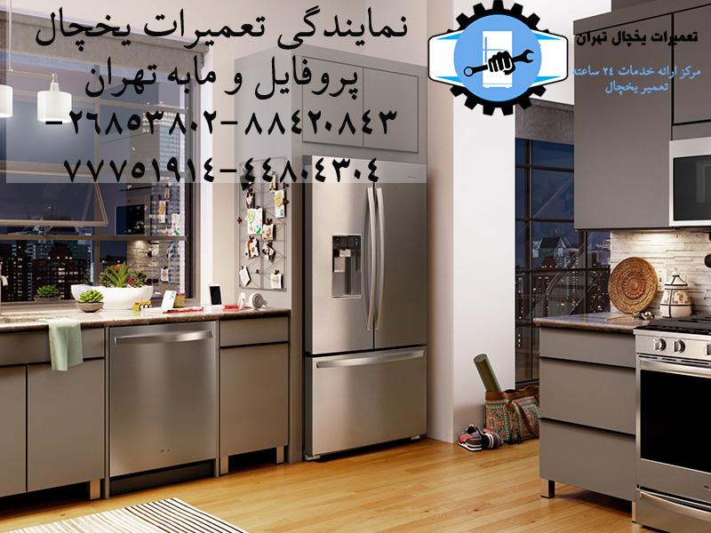 نمایندگی تعمیر یخچال مابه و پروفایل تهران