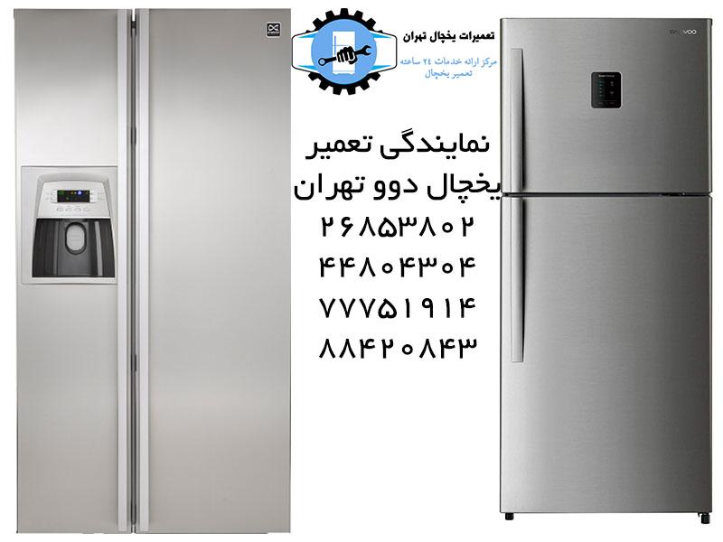 نمایندگی تعمیر یخچال فریزر و ساید بای ساید دوو تهران