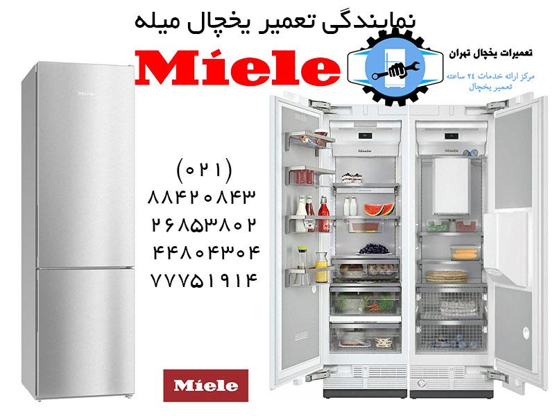 نمایندگی تعمیر یخچال میله تهران