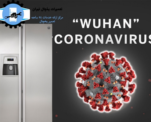 ماندگاری ویروس کرونا در یخچال