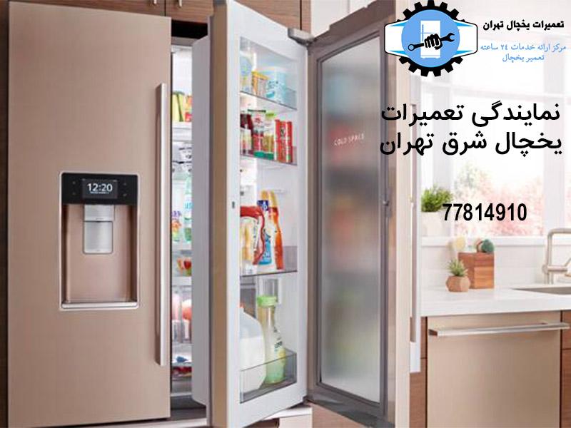 نمایندگی+تعمیر+یخچال-شرق-تهران