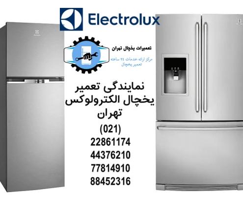 نمایندگی تعمیر یخچال الکترولوکس تهران