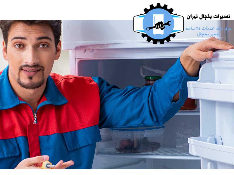 تعمیر یخچال مابه در دماوند