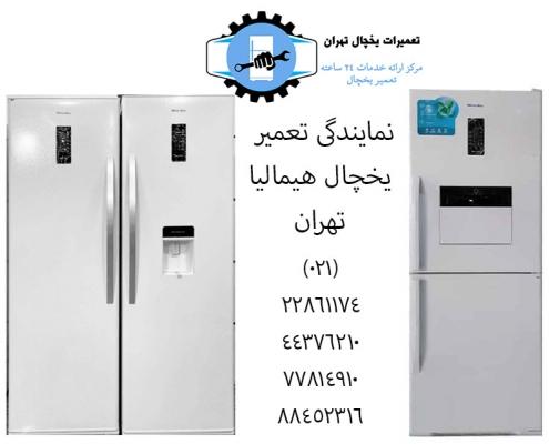 نمایندگی تعمیر یخچال هیمالیا تهران